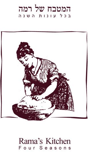 Logo For Ramau0027s Kitchen